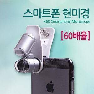 스마트폰현미경/현미경/60배율/미니현미경/LED현미경