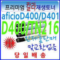 신도리코 Aficio D400 D401 D406 D405 TN216 TN-216