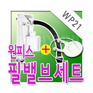WP21원피스필밸브세트/와토스정품/양변기부속