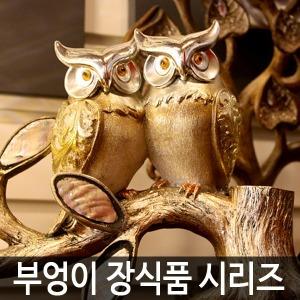 직수입 부엉이 장식품-인테리어 소품/인형/장식/풍수