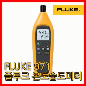 플루크 정품/Fluke 971/온습도계/온도습도미터/온도계