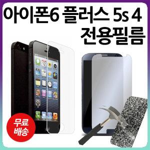 아이폰 6s 5s 플러스 방탄 강화 유리 액정 보호 필름
