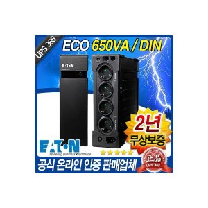 EATON Ellipse ECO 650VA DIN/무정전전원장치/UPS