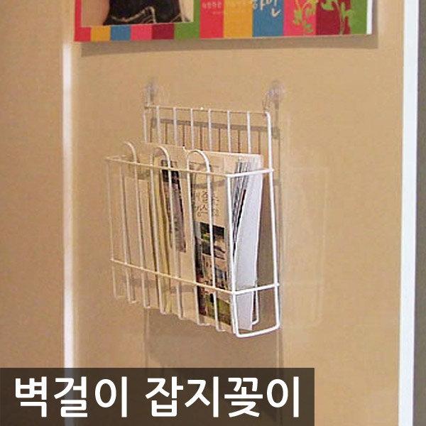 잡지꽂이/벽선반/파티션선반/욕실선반 벽걸이선반