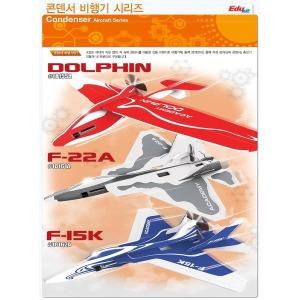 콘덴서비행기 전동글라이더 창작전동글라이더 폼보드