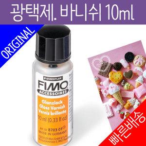 피모코리아 폴리머클레이 광택제 바니쉬 10ml /FIMO
