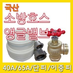 소방호스/단피/이중피/40mm/65mm/앵글밸브65mm/국산