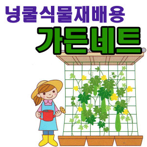 New 가든네트(소형) - 넝쿨식물재배그물 식물커튼