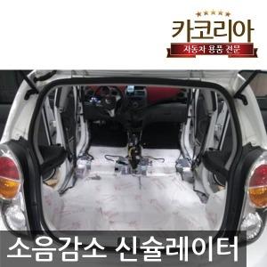 방음 자동차방음 드래곤방진매트 언더코팅 흡음 소음