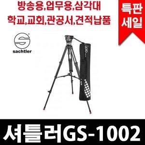 셔틀러/ACE M GS 1002/PMW200/X200/XF100/NX30N/X70