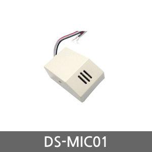 (디브이알씨앤씨) DS-MIC01/소형고성능 마이크/미세한