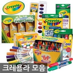 크레욜라 모음/무독성 크레파스/색연필 물감/안전가위