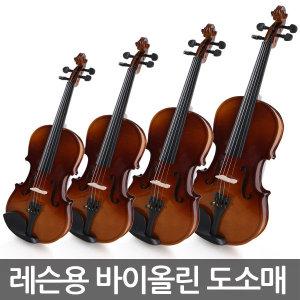 오를레앙 바이올린 최저가 풀셋 레슨용 연습용 입문용