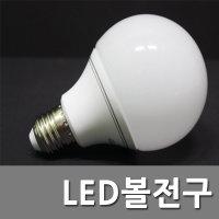 일월조명/LED볼전구/LED볼램프/LED볼구/볼전구/볼구