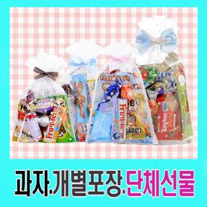 어린이집생일답례품교회학원학교학생간식포장단체선물