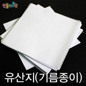 유산지 100장/컬러비즈/펄러비즈/아트비즈/만들기재료