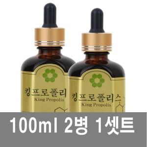 유효함량1.5배높은 킹프로폴리스/100ml 2병/무료배송