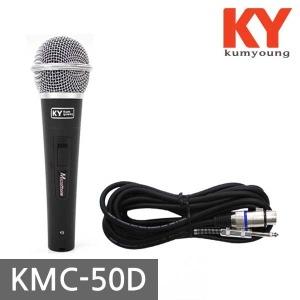 금영몰 금영 노래방 유선마이크 KMC-50D 마이크줄포함