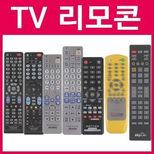 삼성/LG/대우/아남/TV/리모콘/TV 에어컨 통합 리모콘