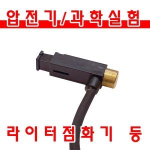 압전기/전자팁/과학교재/휴대용버너/점화기/점화기/
