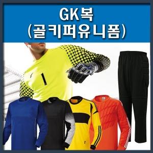 GK복/축구유니폼/축구복/골키퍼복/골키퍼유니폼
