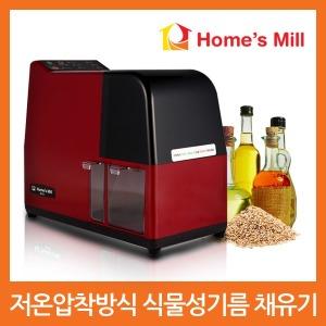 가정용채유기 홈즈밀 채유기 오메가3 기름짜는기계