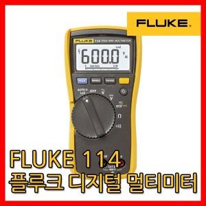 플루크 정품/Fluke 114/디지털 멀티미터/테스터기