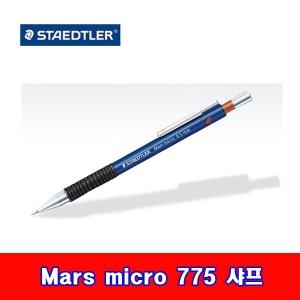 스테들러 mars micro 775 샤프 마스 0.3/0.5/0.7/0.9