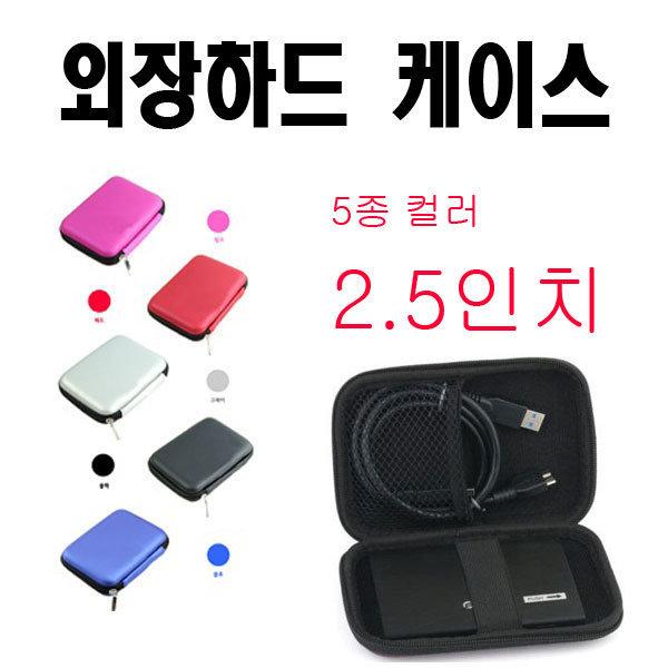 무료배송/씨게이트 외장하드 케이스/2.5인치/충격흡수