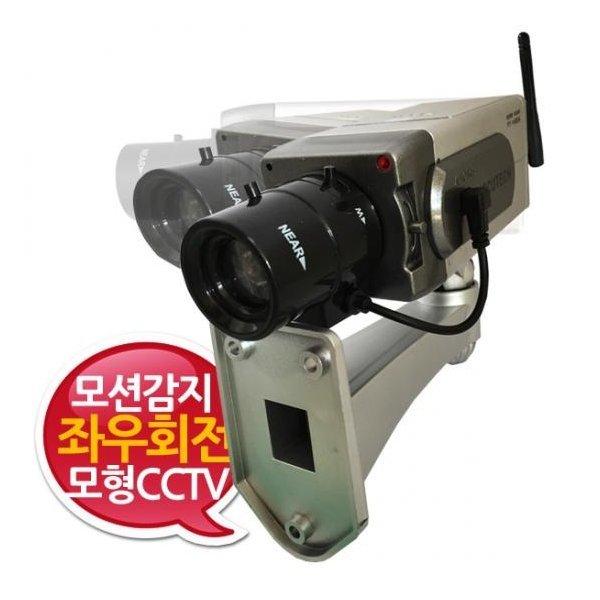 모션감지 좌우회전 모형CCTV카메라 고급사각 - 모형카