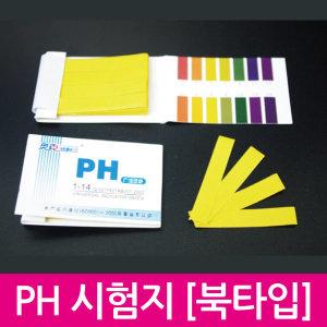 ph시험지/북타입/ph/ph페이퍼/과학실험/실험재료/수업