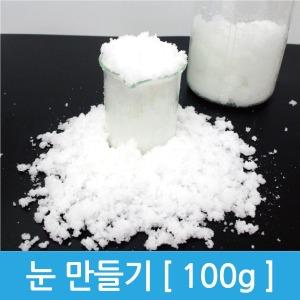 눈만들기/100g/눈가루/인공눈/스노우파우더/실험재료