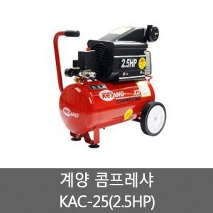 계양 콤프레샤 KAC-25/2.5마력