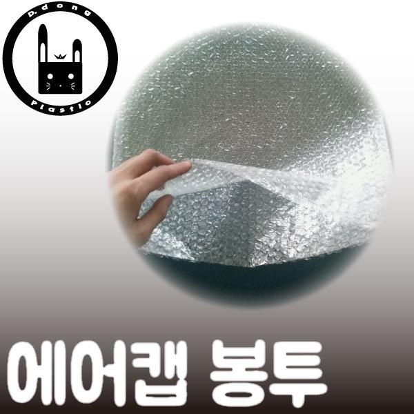 공장직판대동/에어캡봉투/뽁뽁이봉투/포장 10x15 300장