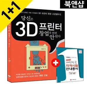 시대에듀/당신은 3D 프린터 창업을 하면 안 된다