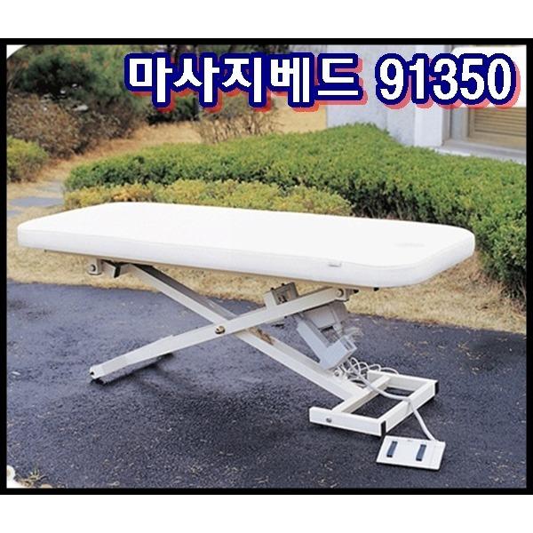 앙끄레이 맛사지 베드 91350/전동베드/열선추가가능