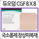 듀오덤 CGF 8X8 창상피복재 습윤드레싱 습윤밴드 밴드