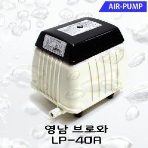영남브로와 LP-40A/에어펌프 수족관 정화조 어항 수조