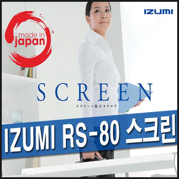 이즈미 IZUMI RS-80 빔스크린 프로젝터 RS80 스크린