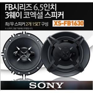 소니 6.5인치 3웨이타입 코엑셜스피커 XS-FB1630