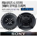 소니 2015년형 고출력 3웨이스피커 XS-FB1630