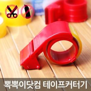 테이프커터기 - 박스테이프컷터기/절단기/컷팅기/포장