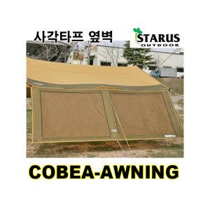 COBEA 어닝/옆벽/타프/그늘막/텐트/캠핑용품/낚시용품