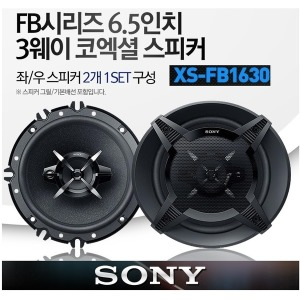 소니코리아 수입정품 카스피커 XS-FB1630 6.5인치급
