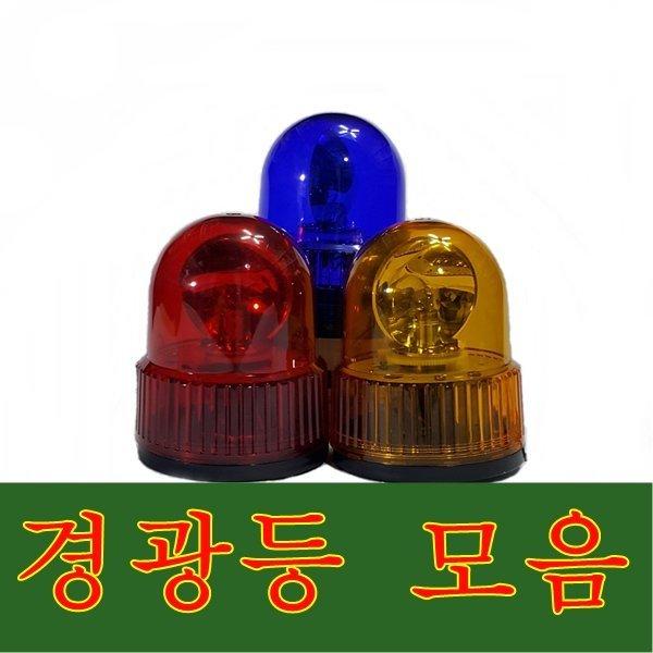 경광등/경광램프/표시등/부져경광등 /싸이렌경광등