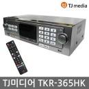TJ미디어 태진 가정용 노래방기기 반주기 TKR-365HK