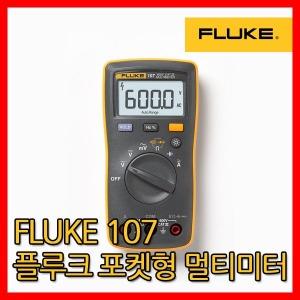 플루크/Fluke 디지털멀티미터 107/멀티메타/테스터기