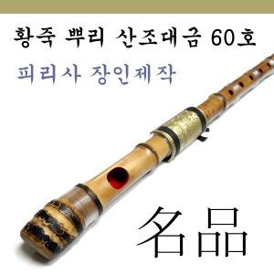 피리사명품 황죽뿌리 산조대금 60호/한정판 도매가격