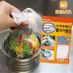 시바타 싱크대 배수구 거름망200매 주방위생 주방용품
