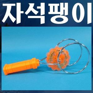B043/자석팽이/불빛팽이/led팽이/팽이/장난감팽이